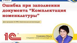 """Ошибка при заполнении документа """"Комплектация номенклатуры""""  (для программ 1С:УПП, КА)"""
