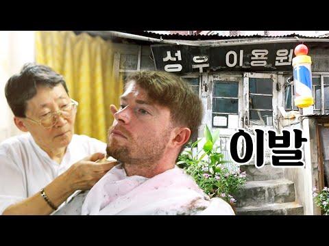 대한민국에서 가장 오래된 원조 바버샵 이발소에 가봤습니다