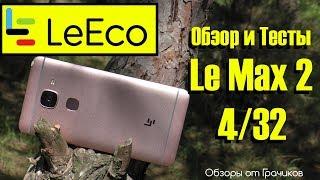 Обзор LeEco Le Max 2 (4/32GB) Rose Gold + Тесты