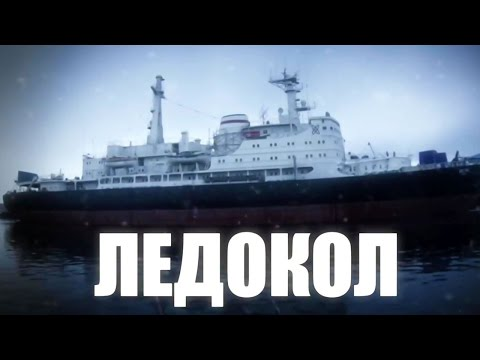 Фильм Ледокол (Icebreaker) - смотреть онлайн легально на