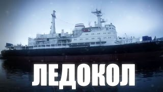 Фильм Ледокол 2016 | Съемки