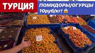 Цены на рынке в Турции. ПОЧЕМУ так дешево? Аланья 2019 шопинг