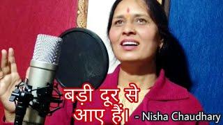 Badi Door Se aaye Hai | Cover by Nisha Chaudhary |