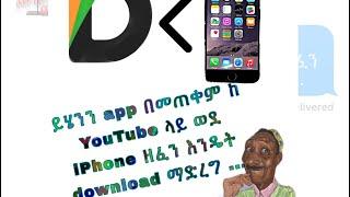 Download ከ YouTube ላይ ወደ IPhone 📱ዘፈን እንዴት Download ማድረግ ...