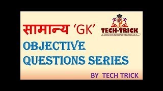 GK Objective Questions for Govt. Exams Part 13 By tech Trick in hindi