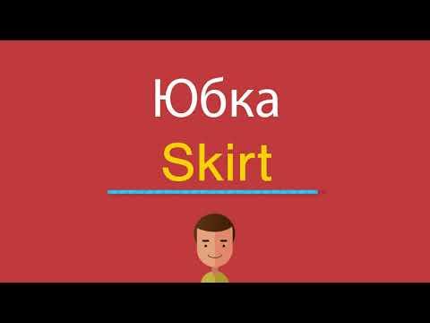 Как переводится слово skirt