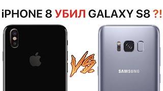 iPhone 8 убил Galaxy S8 в тестах?!