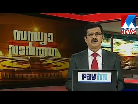 സന്ധ്യാ വാർത്ത | 6 P M News | News Anchor - Pramod Raman | March 27, 2017 | Manorama News