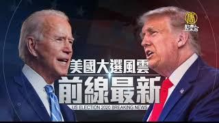 【Live20201204】新唐人亞太新聞