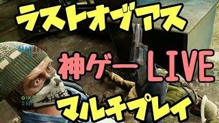 【ラスアス】エンジョイラスアス♪ ラストオブアス マルチプレイ LIVE  PS4