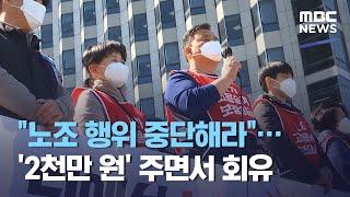 """""""노조 행위 중단해라""""…'2천만 원'…"""