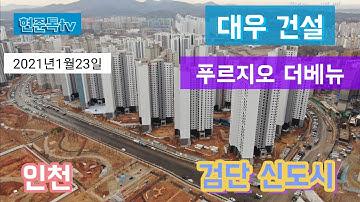 인천 검단신도시 대우건설 푸르지오 더베뉴 지하2층 지상29층^^ #건축영상