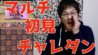 実況【パズドラ】チャレンジダンジョン【マルチプレイ】