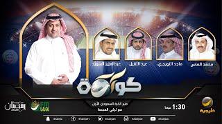 برنامج كورة 30 أبريل 2021 - ضيوف الحلقة محمد الماس وماجد التويجري وعيد الثقيل وعبدالعزيز السويد