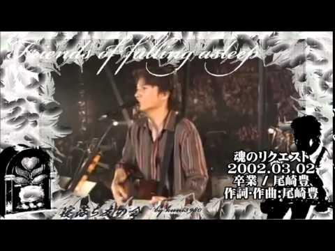 福山雅治 魂リク 『 卒業 / 尾崎豊 』 2002.03.02