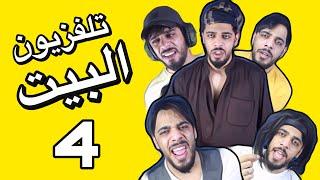 تلفزيون البيت 4 | يوميات واحد عراقي