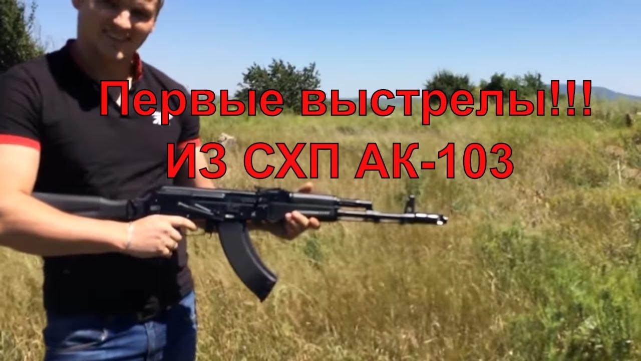 Охолощенный автомат Калашникова ОС АК 103 СХП (ИЖ 151) Видео-Обзор .