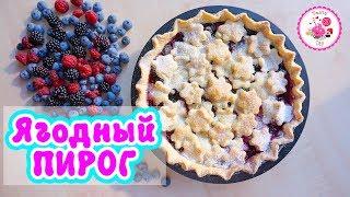 Вкусный пирог с ягодами / Песочный пирог с ягодами / Рецепт пошагово