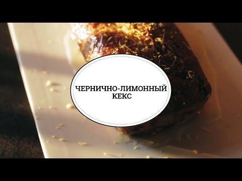 Рецепт Чернично-лимонный кекс sweet & flour