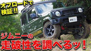 落ちました。JB64ジムニーでオフロード走行に挑戦した結果…【Showa Garage JB64&JB74】