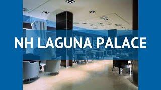 NH LAGUNA PALACE 4* Італія Венеція огляд – готель НХ ЛАГУНА ПАЛАС 4* Венеція відео огляд