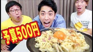 【予算500円】誰が一番おいしいオリジナル料理作れるか!?