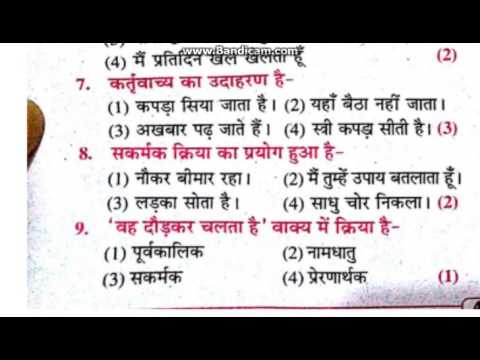 Rajasthan high court ldc exam 2016 Hindi paper/  Solved Paper / Model paper