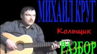 Михаил Круг Кольщик разбор