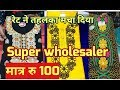 Wholesale & cheapest fancy ladies suit shop market in delhi Chandni chowk india