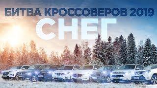 Битва Кроссоверов 2019: Снег | Tucson, Sportage, CX-5, Outlander, X-Trail, Forester, RAV4, Tiguan