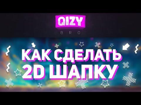 🔥 КАК СДЕЛАТЬ КРУТУЮ 2D ШАПКУ в Adobe Photoshop?! 🔥 By QIZY