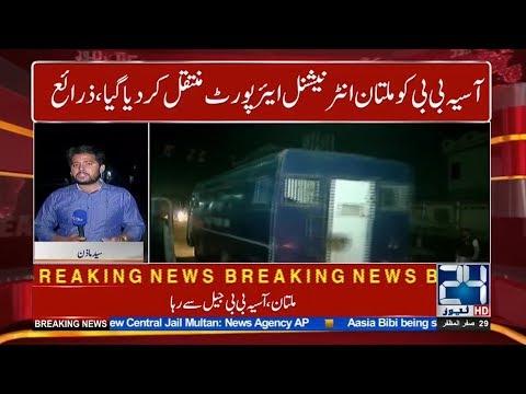 Asia Bibi Released from Multan Jail | 24 News HD