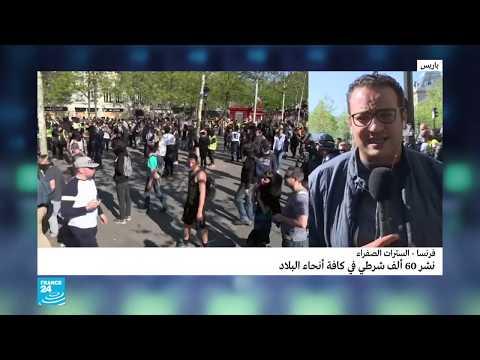 اشتباكات -عنيفة- بين -السترات الصفر- وعناصر من الشرطة الفرنسية  - نشر قبل 3 ساعة