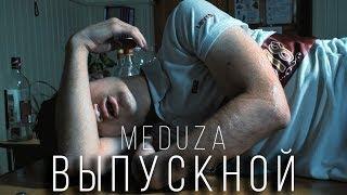 ВЫПУСКНОЙ | Пародия | MATRANG - Медуза | 16+