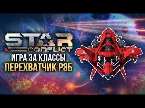 Star Conflict: Как играть ПЕРЕХВАТИЧКОМ РЭБ?
