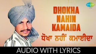 Dhokha Nahin Kamaida with lyrics | ਧੋਖਾ ਨਹੀਂ ਕਮਾਈਦਾ | Amar Singh Chamkila | Amarjot