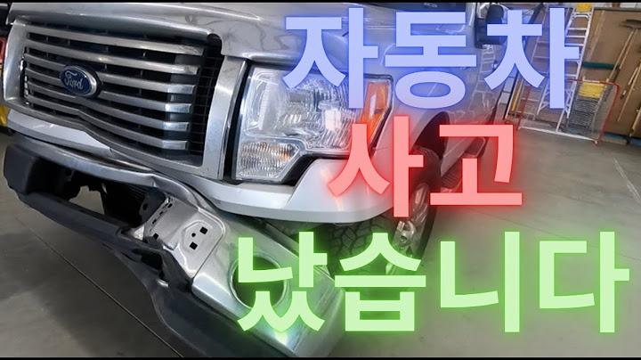 자동차 사고 났어요 AMWF 국제커플 국제가족 한미가족 Korean American Family | Got into Car Accident