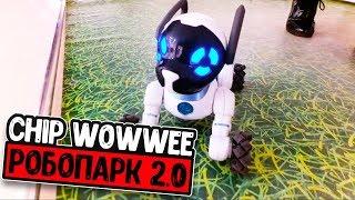 CHiP WowWee - робот-собака