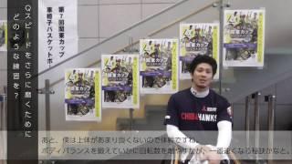 千葉ホークスのスピードスター植木選手にインタビュー! ……………………………………...