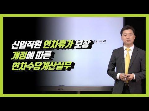 신입직원 연차휴가 보장 개정에 따른 연차수당계산실무