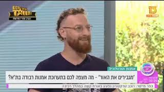 Augment Reality Art in public spaces on Israeli TV