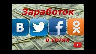 Заработок | ВКонтакте | Раскрутка | Накрутка | Группы | Друзья | Лайки | V-like | Olike | Turboliker