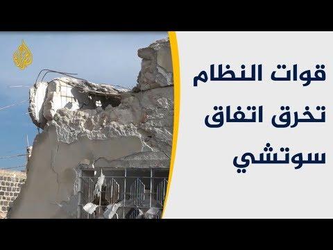 قوات النظام تخرق اتفاق سوتشي وتقصف بلدة جرجناز  - نشر قبل 4 ساعة