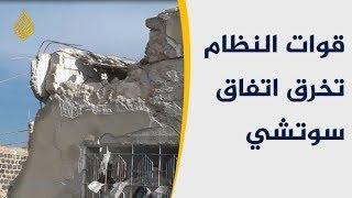 قوات النظام تخرق اتفاق سوتشي وتقصف بلدة جرجناز