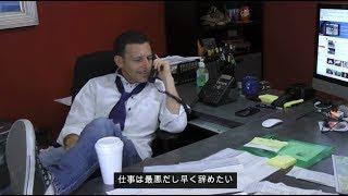 日本人サラリーマンvs.アメリカ営業マンJapanese Salaryman vs. American Salesman- a funny cultural comparison