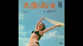 辺見マリ - 太陽に走る女
