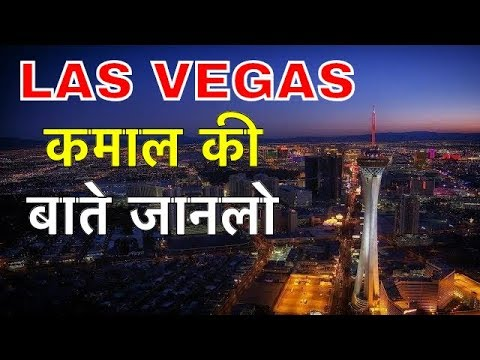 LAS VEGAS FACTS IN HINDI || मस्ती ओर मज़े का शहर || LAS VEGAS | LAS VEGAS IN HINDI