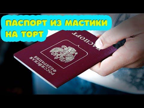 Как подделать паспорт или паспорт из мастики на торт. Готовить вкусно, просто=)))