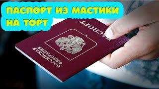 как сделать паспорт из мастики на торт