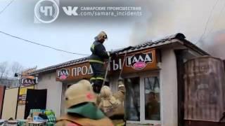 Полыхающее здание кафе в Самаре тушили 17 пожарных расчётов(Первая половина дня для самарских пожарных выдалась не спокойной. В 10:49 на пульт пожарной охраны поступил..., 2013-12-30T11:16:39.000Z)